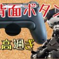 PS4フォートナイトでデュアルショック4背面ボタンアタッチメントを使った感想