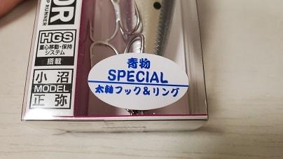 セットアッパー125sdr青物スペシャルの違い
